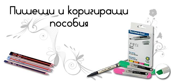 Пишещи пособия